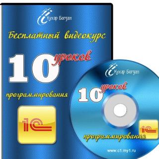 """10 уроков программирования в 1с 8.2 для """"НОВИЧКОВ !"""""""