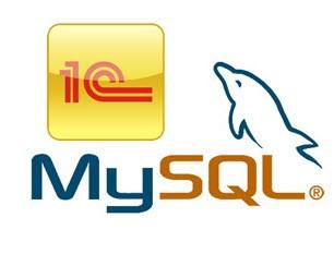 1С 8.2 и MySQL