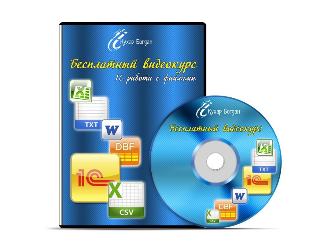 1C Работа с файлами