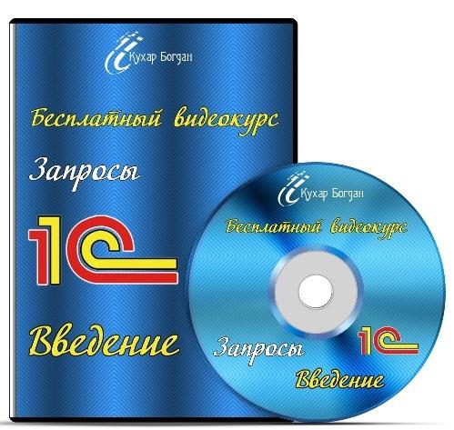 Бесплатный видеокурс « Запросы в 1С 8.2 Введение »