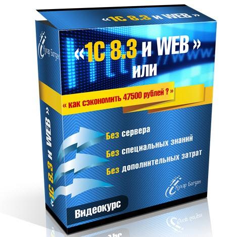 Видеокурс 1С 8.3 и WEB.
