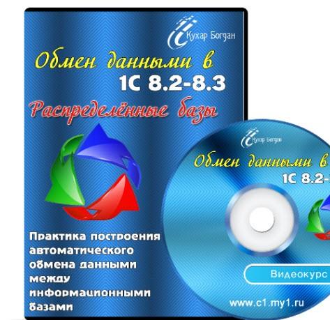 Бесплатный видеокурс: Обмен данными в 1С 8.2 - 8.3.
