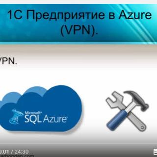Создаем VPN в облаке Azure.