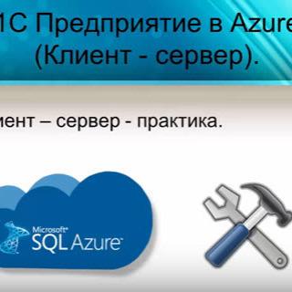 Клиент – серверный вариант работы 1С в облаке Azure