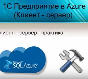 Клиент - серверный вариант работы 1С в облаке Azure