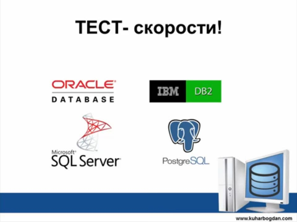 Что быстрее MS SQL, PostgreSQL, IBM DB2 или Oracle ?