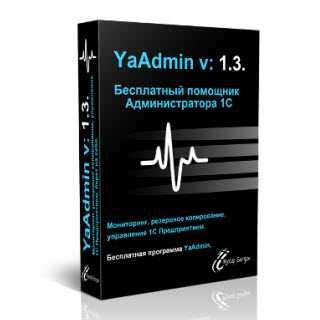 YaAdmin - бесплатный помощник администратора 1С