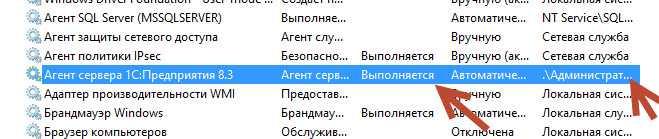Агент сервера 1С