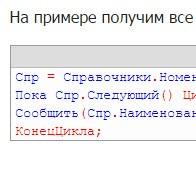 Как в цикле получить все элементы справочника 1С 8.2 - 8.3