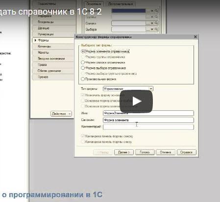 Как создать справочник в 1С 8.2 - 8.3