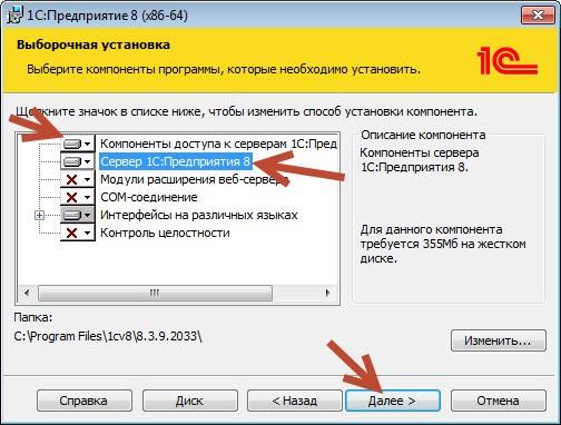 Компоненты Сервера 1С х64