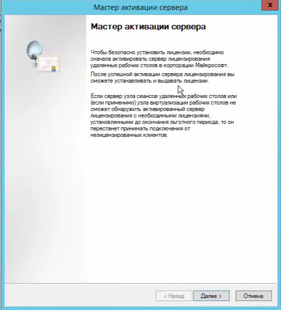 Лицензирование сервера терминалов на Windows Server 2012