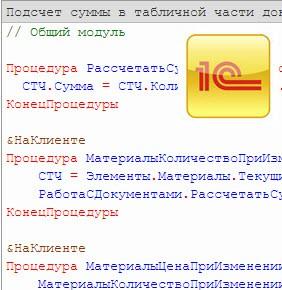 Как сделать простой подсчет Суммы в Табличной части документа на управляемых формах.