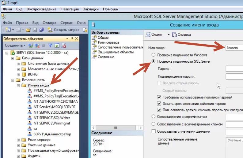 Новый пользователь на сервере MS SQL для работы в 1С