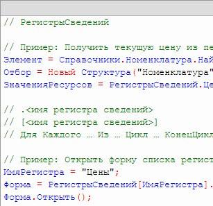 Регистры сведений в 1С пример работы