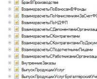 Как просто записать в Регистр Накопления 1С 8.2 - 8.3