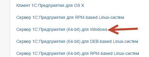 Cервер 1С:Предприятия (64-bit) для Windows