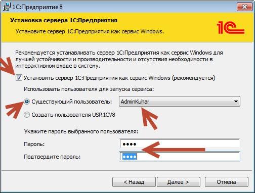 Выбор учетной записи для Сервера 1С
