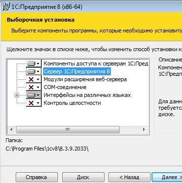 Как установить Сервер 1С на Windows Server 2012 R2