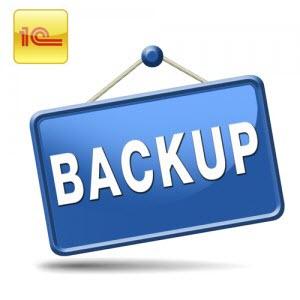 Зачем нужно регулярно делать бэкап информационных баз 1С?