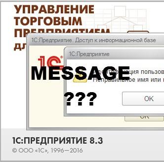 Как вывести сообщение пользователю в 1С 8.2 и 8.3