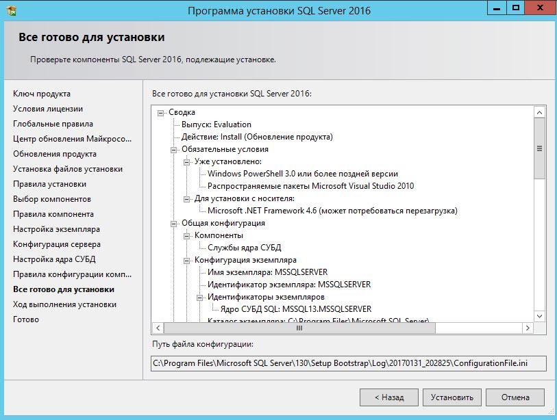 Установка MS SQL server 2016