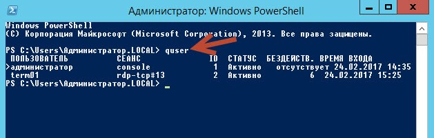 PowerShell_quser