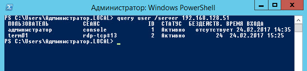 PowerShell_quser4