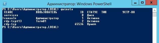 PowerShell_qwinsta