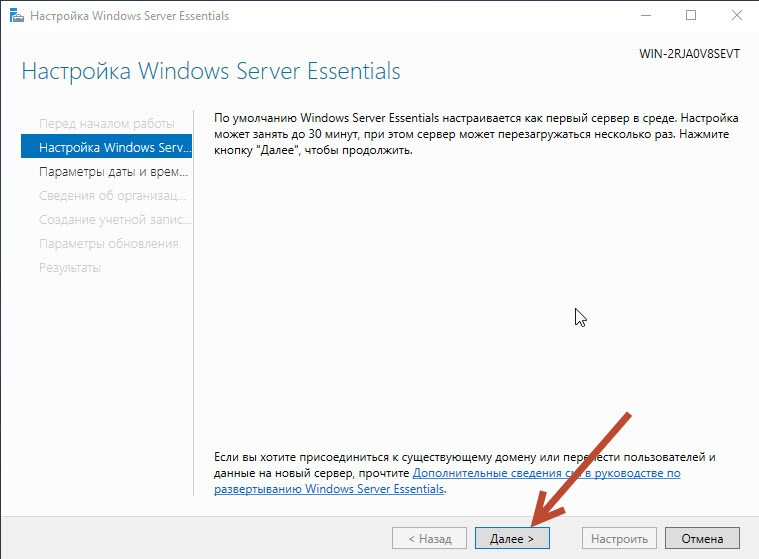 Ustanovka_Windows_Server_2016_Essentials18