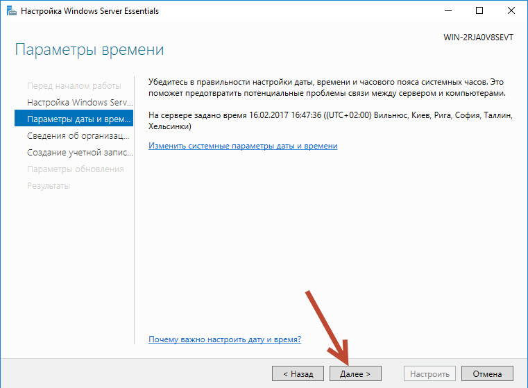 Ustanovka_Windows_Server_2016_Essentials19