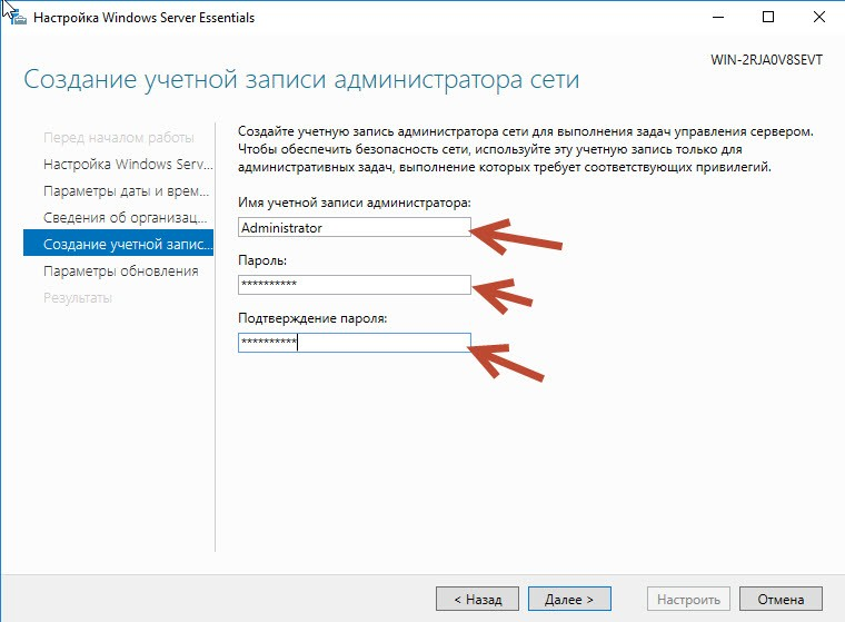 Ustanovka_Windows_Server_2016_Essentials21