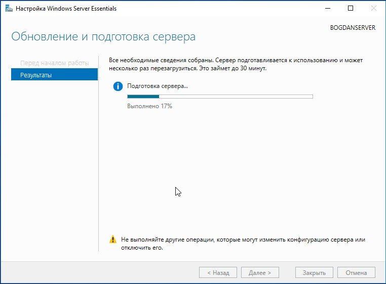Ustanovka_Windows_Server_2016_Essentials24