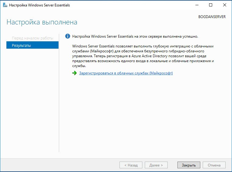 Ustanovka_Windows_Server_2016_Essentials25