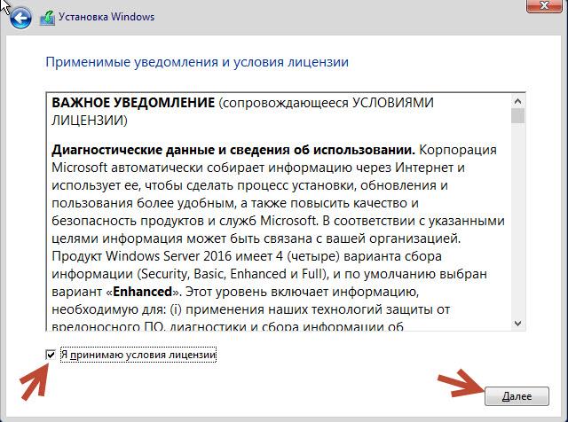 Установка и настройка Windows server 2016 Essentials