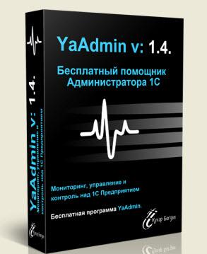 YaAdmin_v_1_4