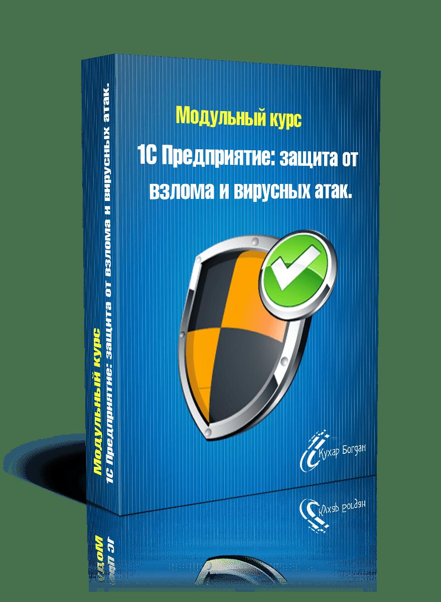 1С Предприятие: Защита от взлома и вирусных атак