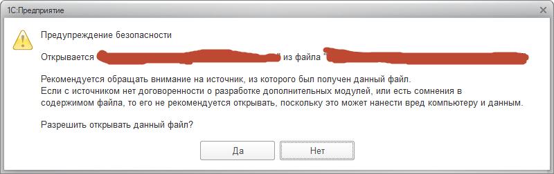 Zashchita_Ot_opasnih_deystviy_v_1c_8_3
