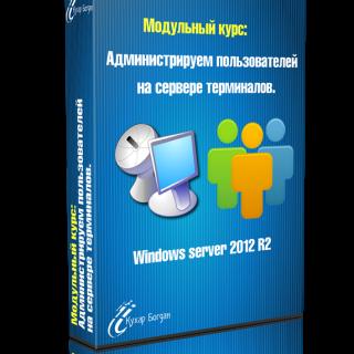 Курс: Администрируем пользователей на сервере терминалов