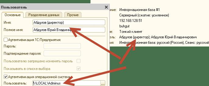Autentifickacia_cherez_Active_Directory_v_1S_7