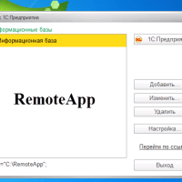 RemoteApp для 1С на Windows Server 2016