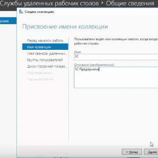 RemoteApp для 1С на Windows Server 2016 (Часть 2)