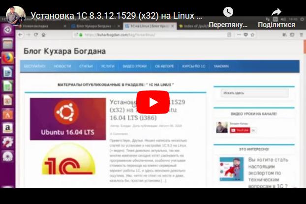Установка 1С 8.3.12.1529 (x32) на Linux Ubuntu 16.04 LTS (i386)