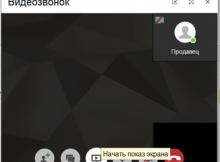 Демонстрация экрана в Системе Взаимодействия
