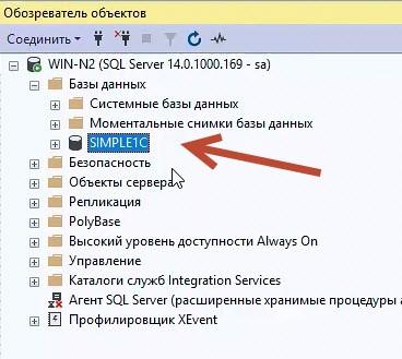 Attach и Detach базы в MS SQL