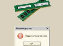 Ошибка - Недостаточно памяти в 1С
