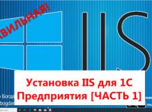 Установка веб сервера IIS на Windows 10 Pro для 1С [ЧАСТЬ 1]