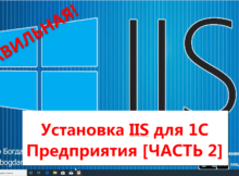 Публикация 1С на веб сервере IIS на Windows 10 Pro [ЧАСТЬ 2]