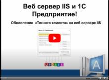 Обновление Тонкого клиента 1С на ВЕБ сервере IIS