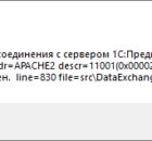 Ошибка соединения с сервером 1С Предприятия 8.3